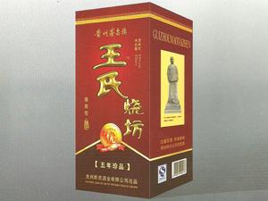 贵州黔贵酒业有限公司