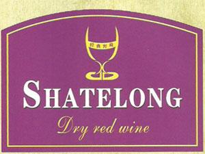沙特龙葡萄酿酒有限公司