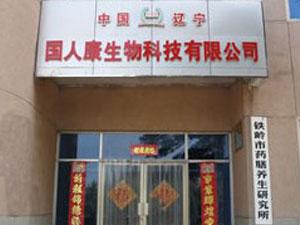 辽宁省国人康生物科技有限公司