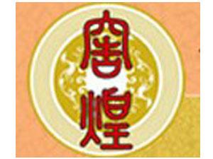 四川窖煌酒业有限公司