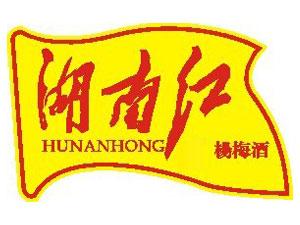 湖南红湘之梅酒业有限公司