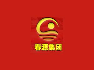 四川省春之源酒业销售有限公司