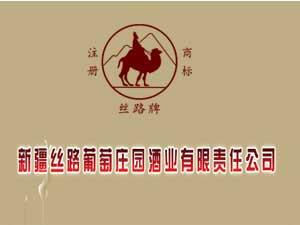 新疆丝路葡萄庄园酒业有限责任公司