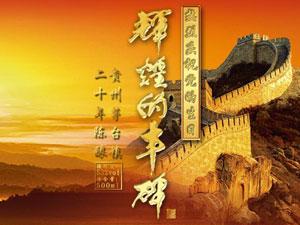 贵州辉煌的丰碑酒业有限公司