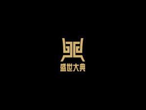 北京盛世大典酒业有限公司