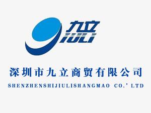 深圳市九立商贸有限公司葡萄酒事业部