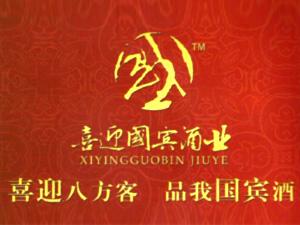 贵州喜迎国宾酒业有限公司