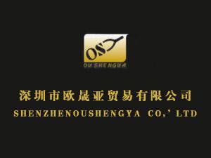 深圳市欧晟亚贸易有限公司