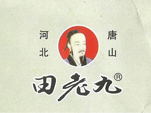 唐山市影人头酒业有限公司
