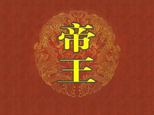 江苏省帝王酒厂