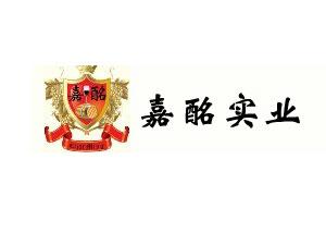 北京嘉酩实业有限公司