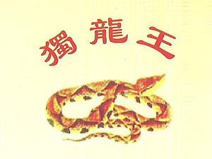 重庆市彭水县武陵山养殖场毒蛇酒厂