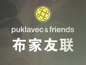 宁波保税区布家友联酒业有限公司