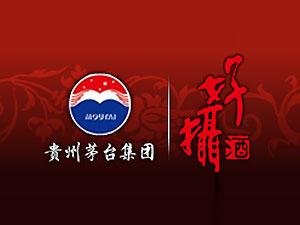 贵州天下红酒业有限责任公司
