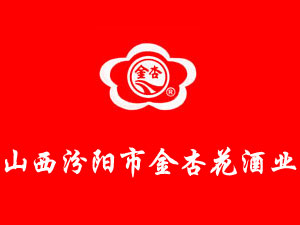 山西汾阳市金杏花酒业有限公司
