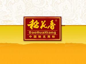 湖北稻花香集团