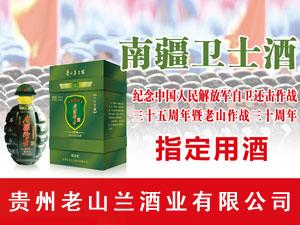 贵州老山兰酒业有限公司