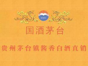 贵州茅台镇酱香白酒直销