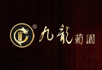 烟台九龙葡园葡萄酿酒有限公司