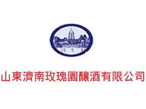 济南玫瑰园酿酒有限公司