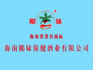 海南椰妹酒业有限公司