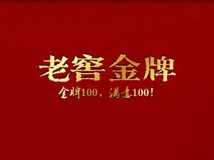 四川成都忆百年酒业有限公司