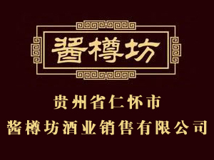 贵州省仁怀市酱樽坊酒业销售有限公司