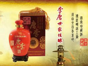 香港萃粮堂(集团)名酒投资开发有限公司