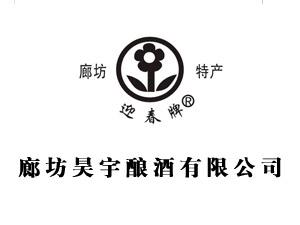 廊坊昊宇酿酒有限公司