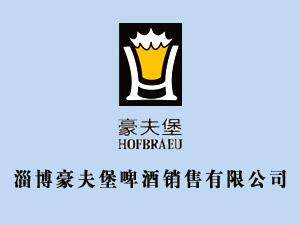 淄博豪夫堡啤酒销售有限公司