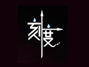 四川省天高地厚商贸有限责任公司