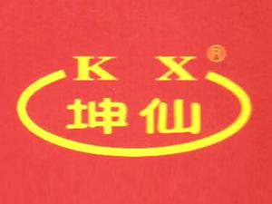 坤仙贡酒营销中心