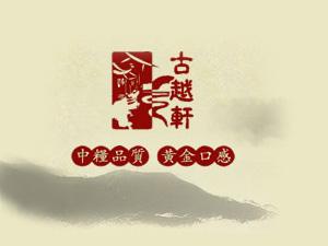 朝元红・绍兴古越轩文化传播有限公司