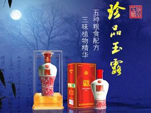 五粮液・珍品玉露酒全国营销中心