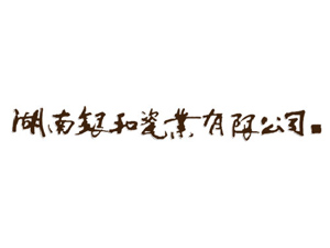 湖南银和瓷业有限公司