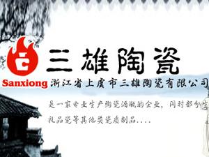 江西省景德镇市三雄陶瓷有限公司