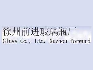 徐州前进玻璃制品有限公司