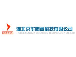 湖北京华陶瓷科技有限公司