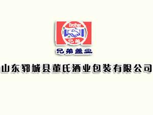 山东郓城县董氏酒业包装有限公司