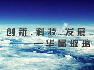 山东郓城华晶玻璃制品有限公司