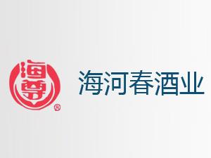 天津市海河春酒业酿造有限公司