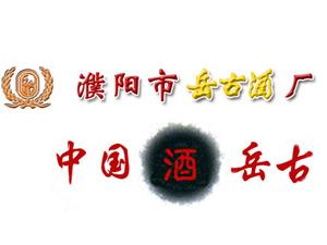 濮阳市岳古酒厂