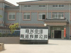 宜兴中佳陶瓷有限公司