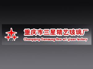 重庆市三星精艺玻璃厂
