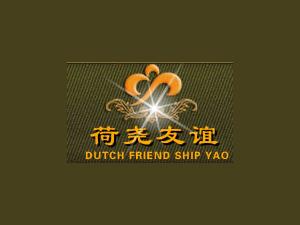 萍乡市荷尧友谊陶瓷厂