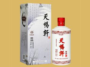 河南天畅轩酒业商贸有限公司