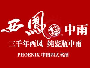 广州市中雨贸易有限公司