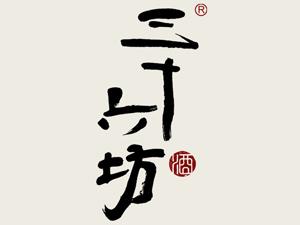 四川三十六坊酒业有限公司
