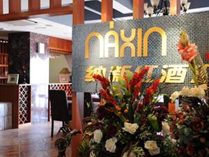 长沙纳新食品贸易有限公司