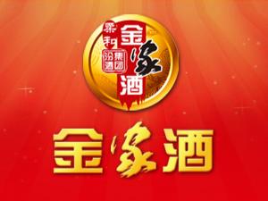 山西虹通酒业有限公司汾酒集团金家酒